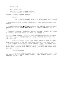 《送裴五赴东川》(唐.杜甫)原文翻译、注释和赏析