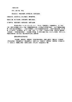 《别韦少府》(唐.李白)原文翻译、注释和赏析