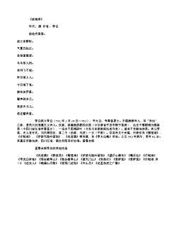 《战城南二》(唐.李白)原文翻译、注释和赏析