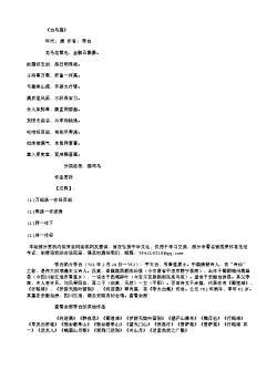《白马篇》(唐.李白)原文翻译、注释和赏析