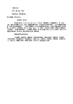 《望木瓜山》(唐.李白)原文翻译、注释和赏析