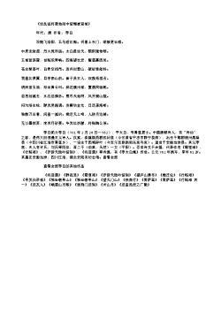 《经乱後将避地剡中留赠崔宣城》(唐.李白)原文翻译、注释和赏析