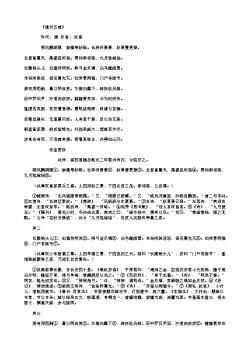 《遣兴五首》(唐.杜甫)原文翻译、注释和赏析 (2)