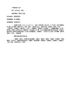 《寒食夜苏二宅》(唐.杜甫)原文翻译、注释和赏析