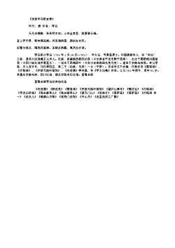 《送窦司马贬宜春》(唐.李白)原文翻译、注释和赏析
