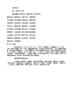《南奔书怀》(唐.李白)原文翻译、注释和赏析