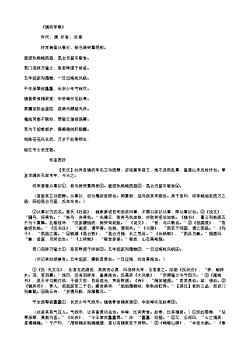 《魏将军歌》(唐.杜甫)原文翻译、注释和赏析