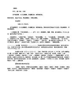 《朝雨》(唐.杜甫)原文翻译、注释和赏析