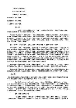 《宿五松山下荀媪家》(唐.李白)原文翻译、注释和赏析