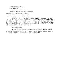 《见京兆韦参军量移东阳其一》(唐.李白)原文翻译、注释和赏析