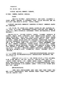 《杜位宅守岁》(唐.杜甫)原文翻译、注释和赏析