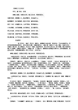 《送高三十五书记》(唐.杜甫)原文翻译、注释和赏析