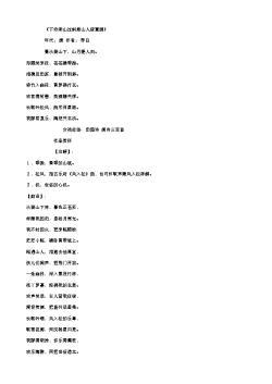 《下终南山过斛斯山人宿置酒》(唐.李白)原文翻译、注释和赏析