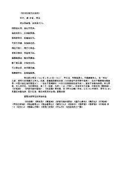 《安州应城玉女汤作》(唐.李白)原文翻译、注释和赏析