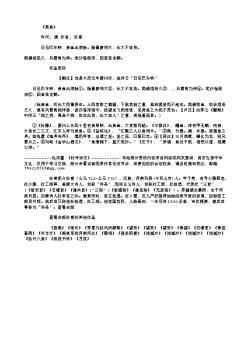 《黄鱼》(唐.杜甫)原文翻译、注释和赏析