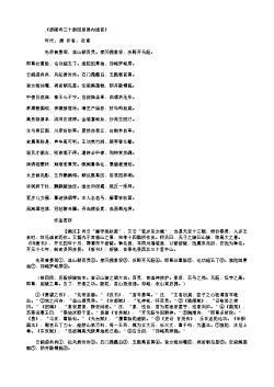 《桥陵诗三十韵因呈县内诸官》(唐.杜甫)原文翻译、注释和赏析