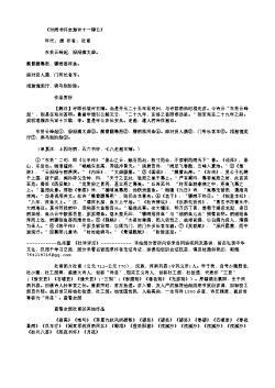 《对雨书怀走邀许十一簿公》(唐.杜甫)原文翻译、注释和赏析