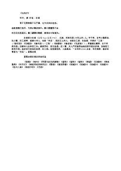 《白凫行》(唐.杜甫)原文翻译、注释和赏析