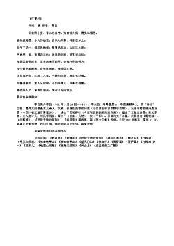 《江夏行》(唐.李白)原文翻译、注释和赏析