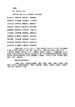 《偶题》(唐.杜甫)原文翻译、注释和赏析