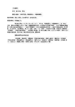 《大庭库》(唐.李白)原文翻译、注释和赏析