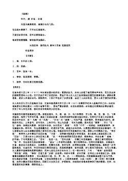 《登高》(唐.杜甫)原文翻译、注释和赏析
