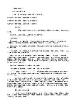 《奉赠射洪李四丈》(唐.杜甫)原文翻译、注释和赏析