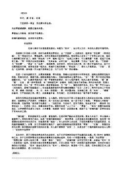 《狂夫》(唐.杜甫)原文翻译、注释和赏析