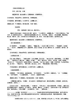 《送梓州李使君之任》(唐.杜甫)原文翻译、注释和赏析