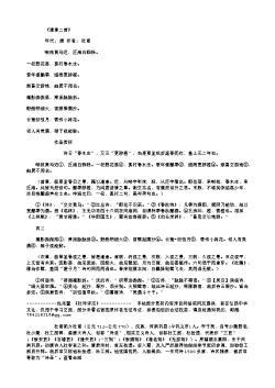 《遣意二首》(唐.杜甫)原文翻译、注释和赏析