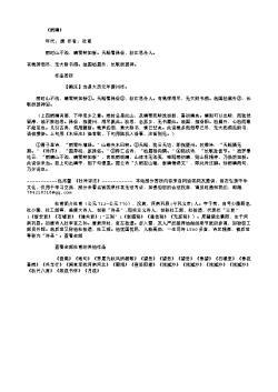 《雨晴》(唐.杜甫)原文翻译、注释和赏析