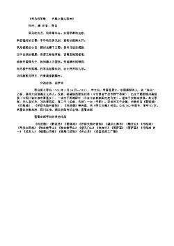 《司马将军歌 代陇上健儿陈安》(唐.李白)原文翻译、注释和赏析