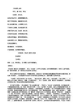 《长相思二首》(唐.李白)原文翻译、注释和赏析