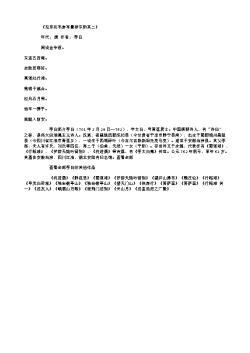 《见京兆韦参军量移东阳其二》(唐.李白)原文翻译、注释和赏析