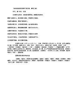 《舍弟观赴蓝田取妻子到江陵,喜寄三首》(唐.杜甫)原文翻译、注释和赏析