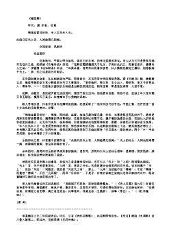 《赠花卿》(唐.杜甫)原文翻译、注释和赏析