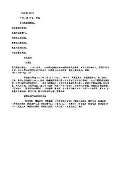 《白纻辞 其三》(唐.李白)原文翻译、注释和赏析