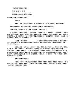 《凭韦少府班觅松树子栽》(唐.杜甫)原文翻译、注释和赏析