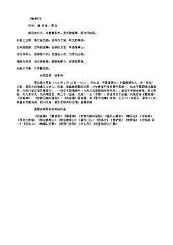 《豫章行》(唐.李白)原文翻译、注释和赏析
