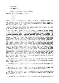 《游龙门奉先寺》(唐.杜甫)原文翻译、注释和赏析