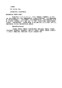 《白胡桃》(唐.李白)原文翻译、注释和赏析