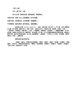 《峡口二首》(唐.杜甫)原文翻译、注释和赏析