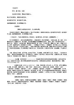 《去秋行》(唐.杜甫)原文翻译、注释和赏析