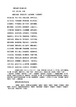 《横吹曲辞·前出塞九首》(唐.杜甫)原文翻译、注释和赏析