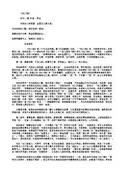《长门怨》(唐.李白)原文翻译、注释和赏析