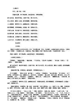 《义鹘行》(唐.杜甫)原文翻译、注释和赏析