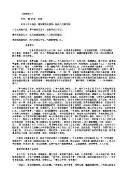 《题白云楼 [一作许浑诗,题作《汉水伤稼》》(唐.杜甫)原文翻译、注释和赏析