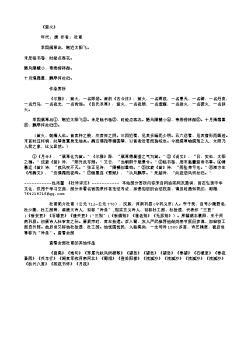《萤火》(唐.杜甫)原文翻译、注释和赏析