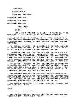 《九日蓝田崔氏庄》(唐.杜甫)原文翻译、注释和赏析
