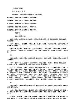 《佐还山后寄三首》(唐.杜甫)原文翻译、注释和赏析